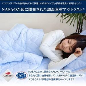 2010年版☆アウトラスト(R) 快適・快眠 クール敷パッド セミダブルサイズ ブルーの写真2
