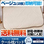【特別SALE!】アウトラスト(R) 快適快眠クール枕パッド ベージュ【同色2枚セット】