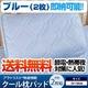 【特別SALE!】アウトラスト(R) 快適快眠クール枕パッド ブルー【同色2枚セット】