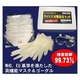 【新型インフルエンザ対応】ウイルス対策総合セット(N99マスク×10枚 ゴーグル×1個 天然ゴム手袋×10枚) 写真1