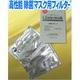 売れ切れ寸前!【インフルエンザ対策】除菌フィルター使用 クリニックマスク (マスク1枚・フィルター14枚セット) 写真2