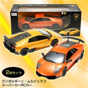 ランボルギーニ ムルジェラゴスーパーカー RCカー(ラジコンカー) 2台セット(オレンジ&イエロー 各1台) - 拡大画像