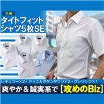 夏のタイトフィット!形態安定半そでワイシャツ5枚セット