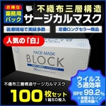 ◆人気の「白」◆【業務用パック】3層不織布サージカルマスク【100枚セット】