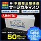 【業務用パック】3層不織布サージカルマスク【50枚セット】(たっぷり1カ月分) 写真1
