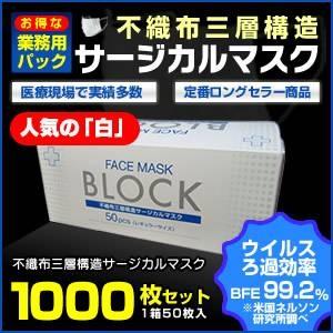 【業務用パック】3層不織布サージカルマスク【1000枚セット】(たっぷり1年分×3人分)