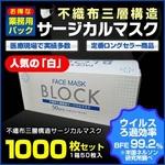【業務用パック】3層不織布サージカルマスク【1000枚セット】(たっぷり1年分×3人分)¥57,750