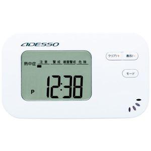 ADESSO(アデッソ)歩数計(熱中症指数/不快指数つき)C-5098