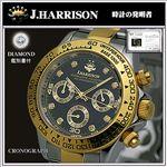 【9.800円】 J.HARRISON 8Pダイヤ クロノグラフ