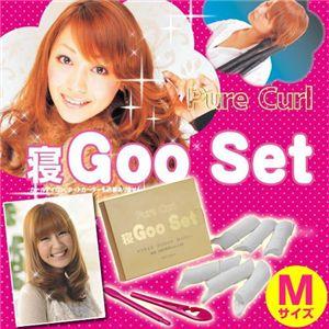 寝GooSet(ネグーセット) M/50cm<直径32mm>