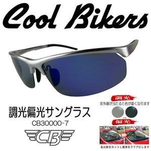 クールバイカーズ 偏光&調光サングラス CB30000-7・ブルーミラー×シルバー