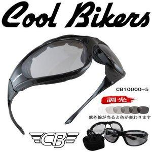 クールバイカーズ 調光 インナーパット付サングラス CB10000-5/ブラック