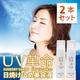 UV革命<日焼け止め美容液> 2本セット - 縮小画像1