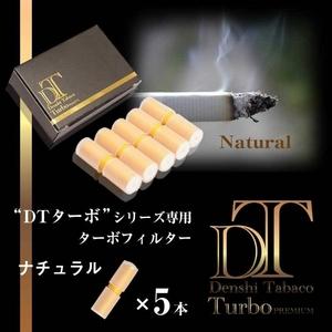 「DT ターボ」シリーズ専用 ターボフィルター (ナチュラル) 5本セット