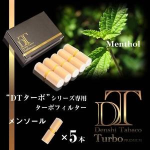 「DT ターボ」シリーズ専用 ターボフィルター (メンソール) 5本セット