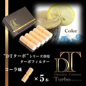 電子タバコ「DT ターボ」シリーズ専用 ターボフィルター (コーラ) 5本セット