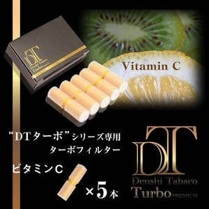「DT ターボ」シリーズ専用 ターボフィルター (ビタミンC) 5本セット