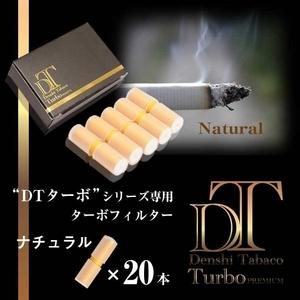「DT ターボ」シリーズ専用 ターボフィルター (ナチュラル)20本セット