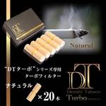 電子タバコ「DT Turbo PREMIUM (ターボプレミアム)」専用 ターボフィルター (ナチュラル)20本セット