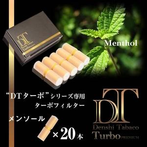 「DT ターボ」シリーズ専用 ターボフィルター (メンソール)20本セット