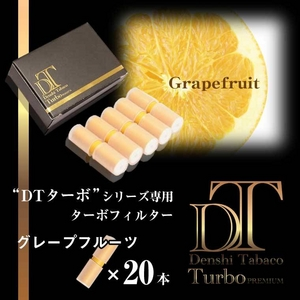 「DT ターボ」シリーズ専用 ターボフィルター (グレープフルーツ)20本セット