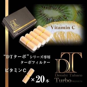 電子タバコ「DT ターボ」シリーズ専用 ターボフィルター (ビタミンC)20本セット