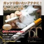 【電子タバコ】DTターボ