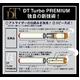 電子タバコ「DT ターボプレミアム」 スターターキット 本体セット 写真4