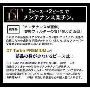 電子タバコ「DT ターボプレミアム」 スターターキット 通販、販売