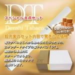 電子たばこ「DT 01」 スペシャル8点セット