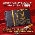 電子タバコ「DT ターボプレミアム ナノ」 スターターキット 本体セット