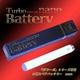電子タバコ「DT ターボ」シリーズ専用 小型予備バッテリー nano 写真1