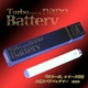 「DTターボ」シリーズ用小型予備バッテリー nano
