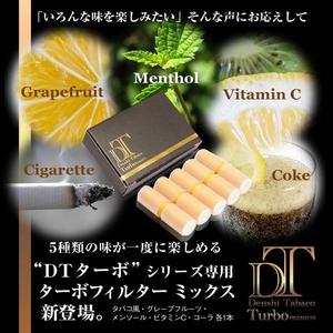 電子タバコ「DT ターボ」シリーズ専用 ターボフィルター (ミックス) 5本セット
