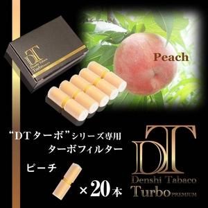 電子タバコ「DT ターボ」シリーズ専用 ターボフィルター (ピーチ) 20本セット