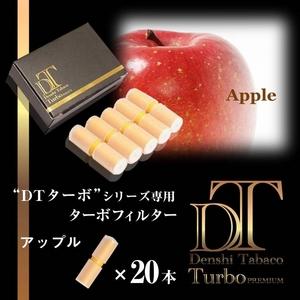 「DTターボ」用ターボフィルター(アップル)20本セット 販売、通販