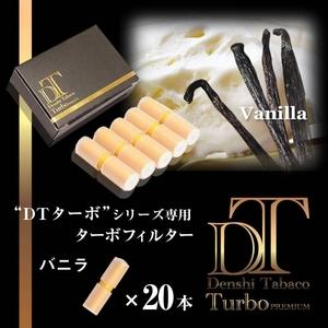 「DTターボ」用ターボフィルター(バニラ)20本セット