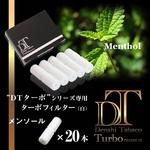 電子タバコ「DT ターボ」シリーズ専用 ターボフィルター (メンソール) 白色 20本セット