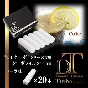 「DTターボ」用ターボフィルター(コーラ)白色20本セット