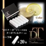 電子タバコ「DT ターボ」シリーズ専用 ターボフィルター (コーラ) 白色 20本セット