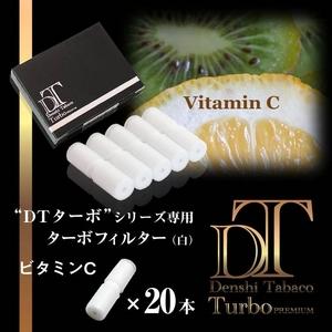 「DTターボ」用ターボフィルター(ビタミンC)白色20本セット 販売、通販