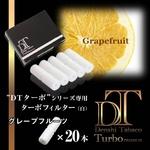 電子タバコ「DT ターボ」シリーズ専用 ターボフィルター (グレープフルーツ) 白色 20本セット