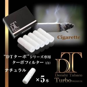 電子タバコ「DT ターボ」シリーズ専用 ターボフィルター (ナチュラル) 白色 5本セット