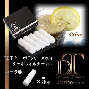 「DTターボ」用ターボフィルター(コーラ)白色5本セット