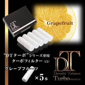 「DTターボ」用ターボフィルター(グレープフルーツ)白色5本セット