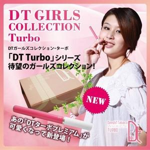 電子タバコ「DT ガールズコレクション・ターボ」 スターターキット 本体セット