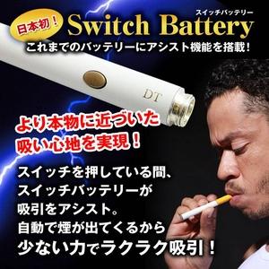 電子タバコ「DT ターボ」シリーズ専用 スイッチバッテリー