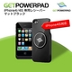 ワイヤレス充電器「GETPOWERPAD」シリーズ iPhone4専用レシーバー マットブラック 写真1