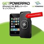 ワイヤレス充電器「GETPOWERPAD」シリーズ iPhone4専用レシーバー マットブラック