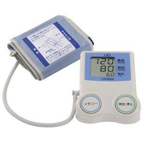 CITIZEN(シチズン) 上腕式電子血圧計 CH-461C